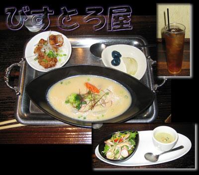 ビストロ屋-食事.jpg