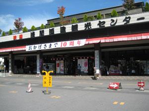 浅間酒造観光センター.jpg