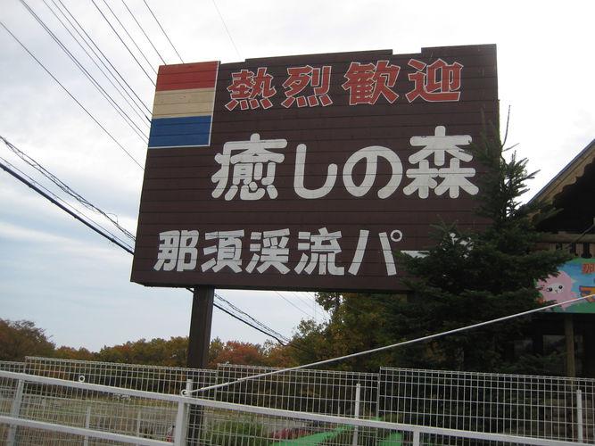 渓流パーク1.JPG