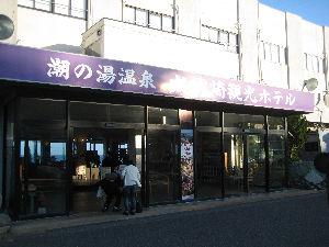 犬吠崎観光ホテル_01.jpg