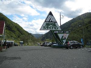 谷川岳ドライブイン_0777.JPG