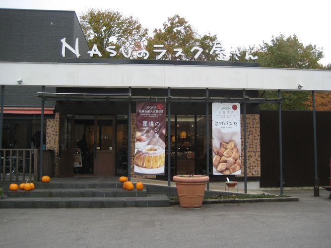 Nasuのラスク屋さん.JPG